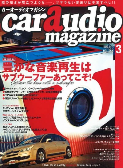car audio magazine 2019年3月号