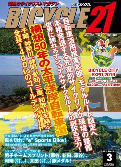 BICYCLE21 2019年 3月号