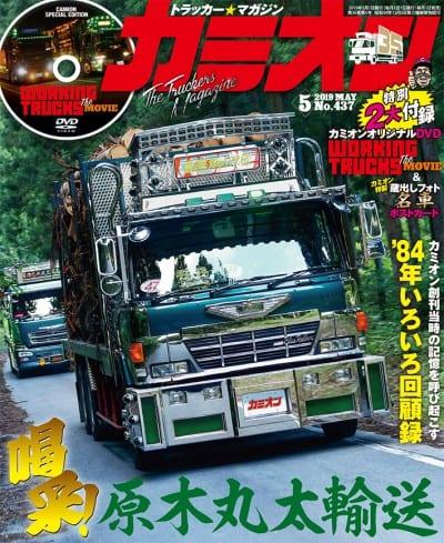 カミオン 2019年 5月号 vol.437