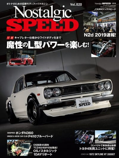 Nostalgic SPEED vol.020 2019年5月号