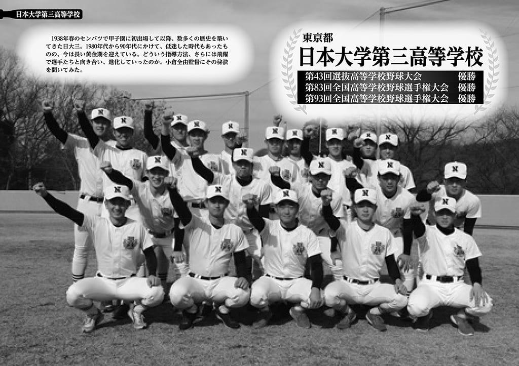 p038-059_日大三-NISTTOT419-下版.indd