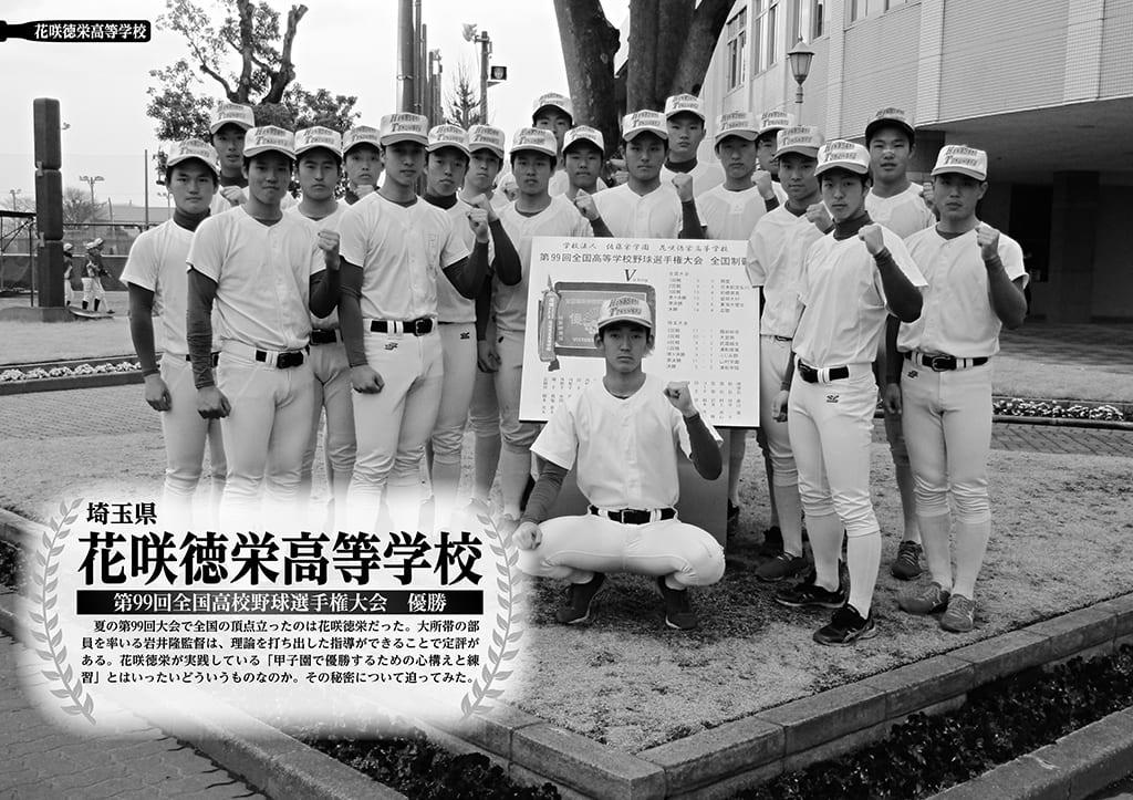 p080-100_花咲徳栄-NISTTOT419-下版.indd