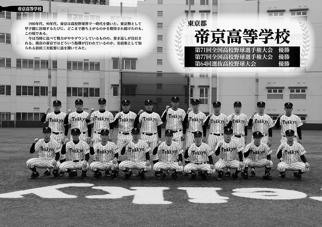 p104-125_帝京-NISTTOT419-下版.indd