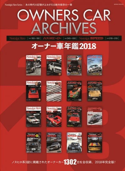 OWNERS CAR ARCHIVES オーナー車年鑑2018
