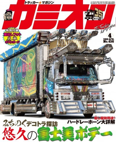 カミオン 2019年 4月号 vol.436