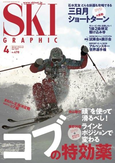 月刊スキーグラフィック2019年4月号