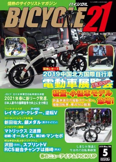 BICYCLE21 2019年 5月号