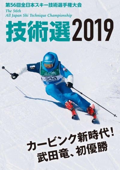 スキーグラフィックDVD  技術選2019