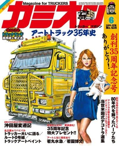 カミオン 2019年 6月号 vol.438
