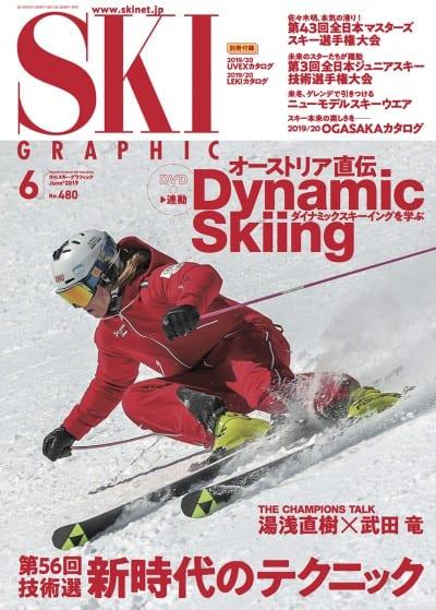 月刊スキーグラフィック2019年6月号
