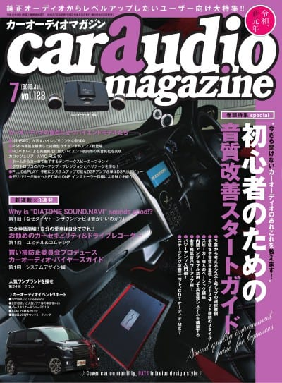 car audio magazine 2019年7月号