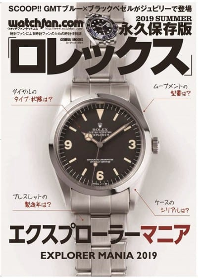watchfan.com 永久保存版 ロレックス 2019 Summer