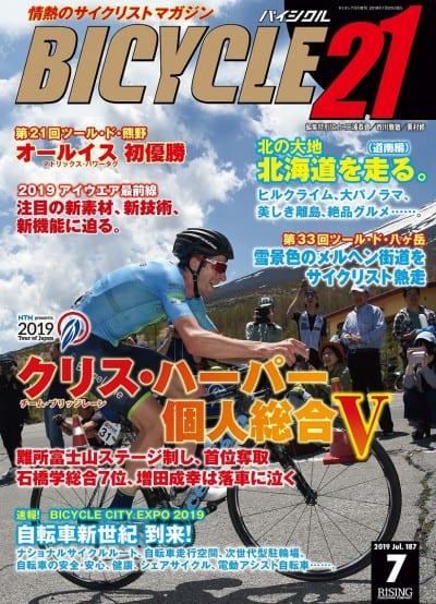 BICYCLE21 2019年 7月号