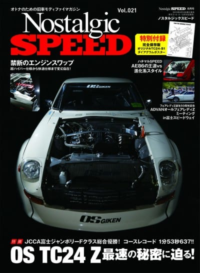 Nostalgic SPEED vol.021 2019年8月号