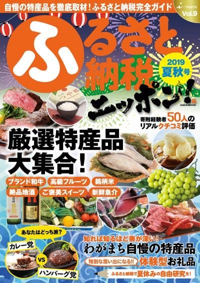 ふるさと納税ニッポン!2019夏秋号 Vol.9