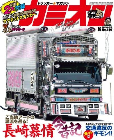 カミオン 2019年 8月号 vol.440