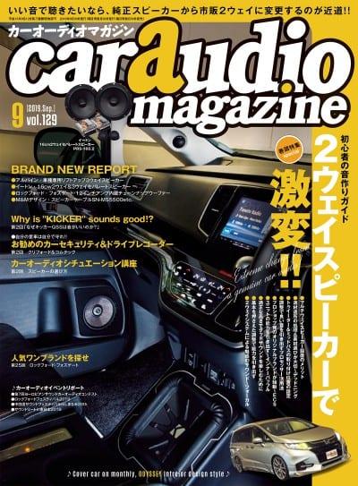 car audio magazine 2019年9月号