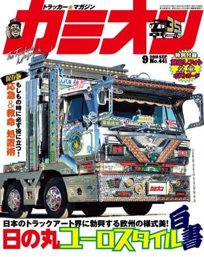 カミオン 2019年 9月号 vol.441