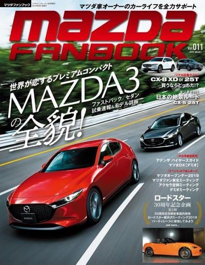 MAZDA FANBOOK / マツダ ファンブック Vol.11