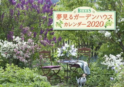 BISES(ビズ)夢見るガーデンハウスカレンダー2020