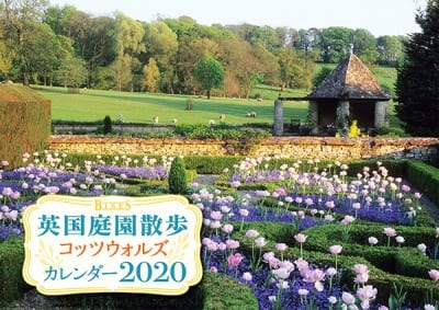 BISES(ビズ)英国庭園散歩コッツウォルズカレンダー2020