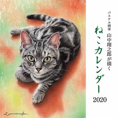 パステル画家山中翔之郎が描くねこカレンダー2020