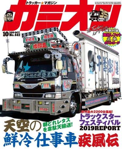 カミオン 2019年 10月号 vol.442