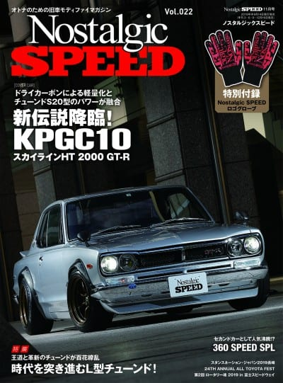 Nostalgic SPEED vol.022 2019年11月号