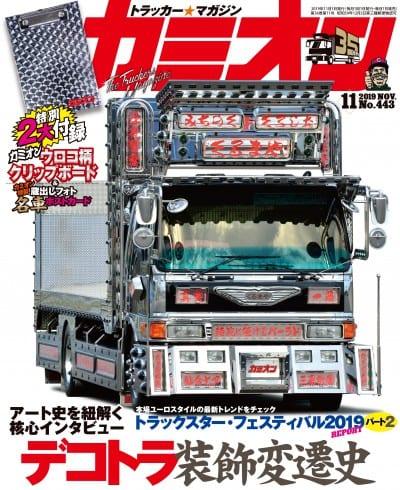 カミオン 2019年 11月号 vol.443