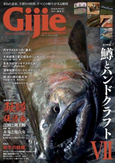 Gijie 2019秋・冬号
