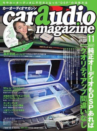 car audio magazine 2019年11月号