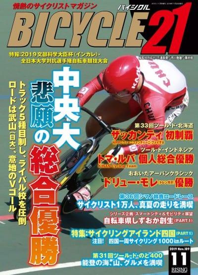 BICYCLE21 2019年 11月号
