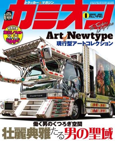 カミオン 2020年 1月号 vol.445