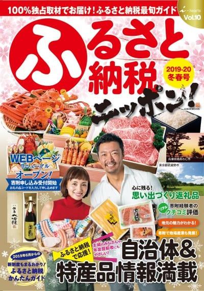 ふるさと納税ニッポン!2019-20冬春号 Vol.10