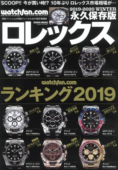 watchfan.com 永久保存版 ロレックス 2019-2020 Winter