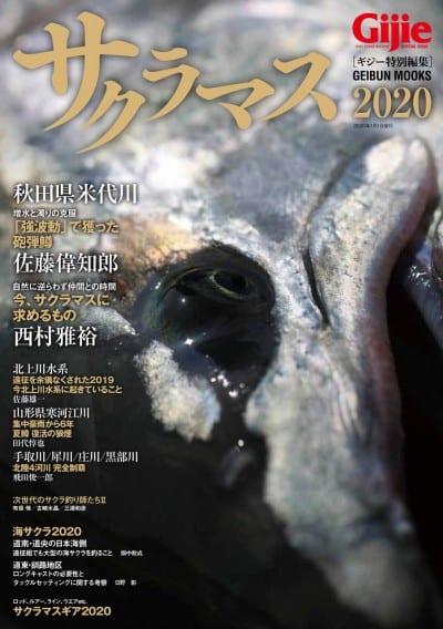 Gijie特別編集 サクラマス2020
