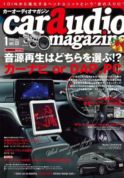 car audio magazine 2020年1月号