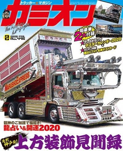 カミオン 2020年 2月号 vol.446