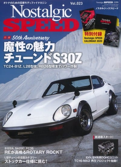Nostalgic SPEED vol.023 2020年2月号