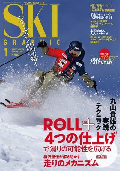 月刊スキーグラフィック2020年1月号