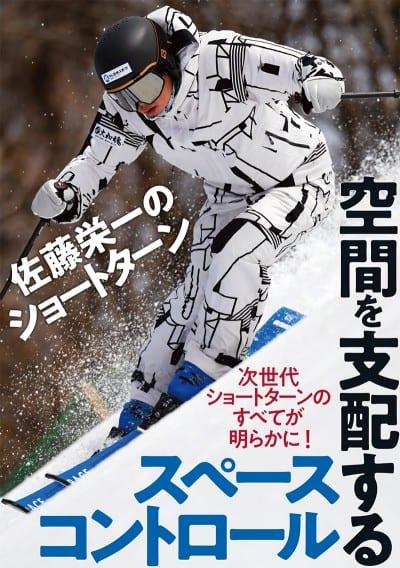 佐藤栄一のショートターン  空間を支配するスペースコントロール