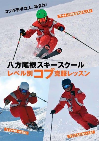 八方尾根スキースクールレベル別コブ克服レッスン