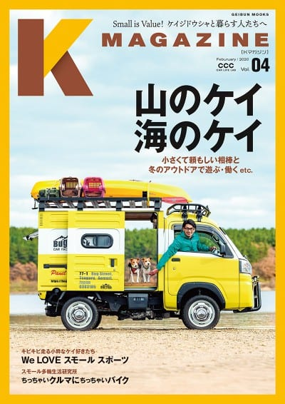 K MAGAZINE Vol.4