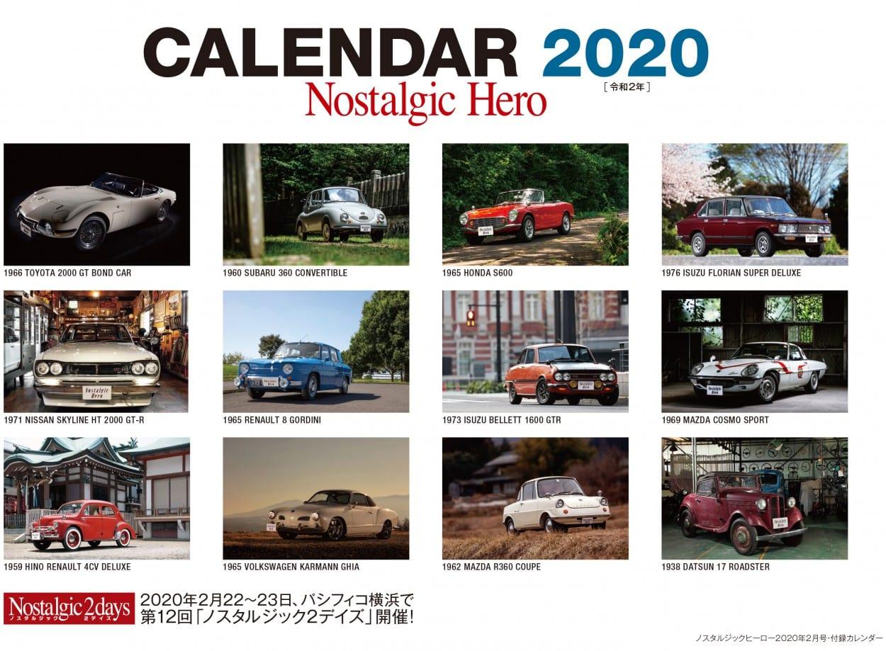 nos197_P000_calendar2020-1
