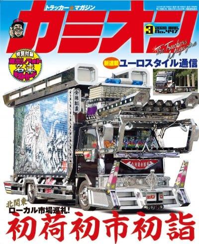カミオン 2020年 3月号 vol.447