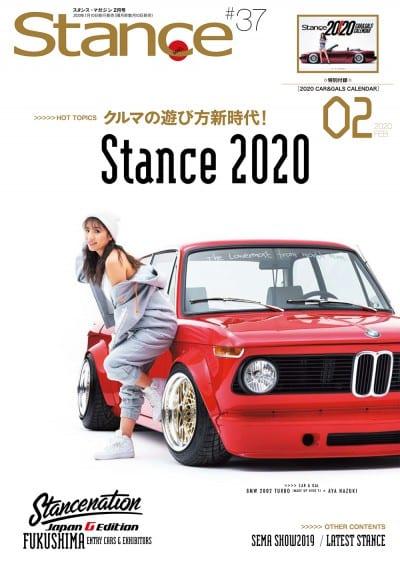 スタンス・マガジン 2020年2月号(#37)