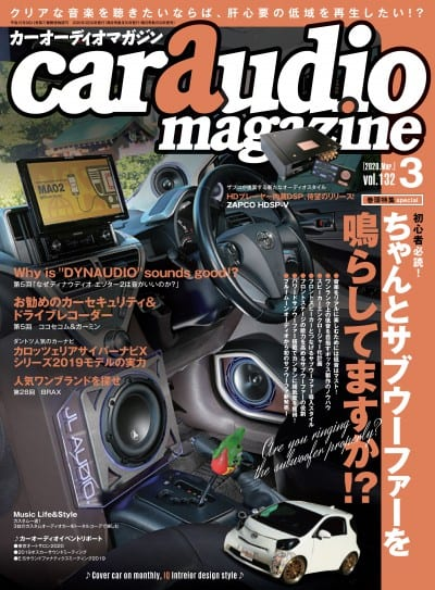 car audio magazine 2020年3月号