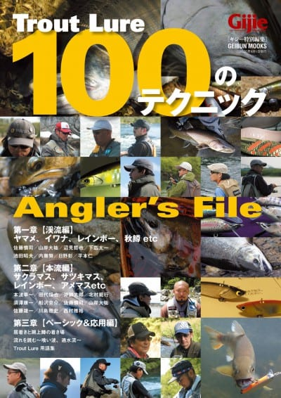 Gijie特別編集 TROUT LURE100のテクニック