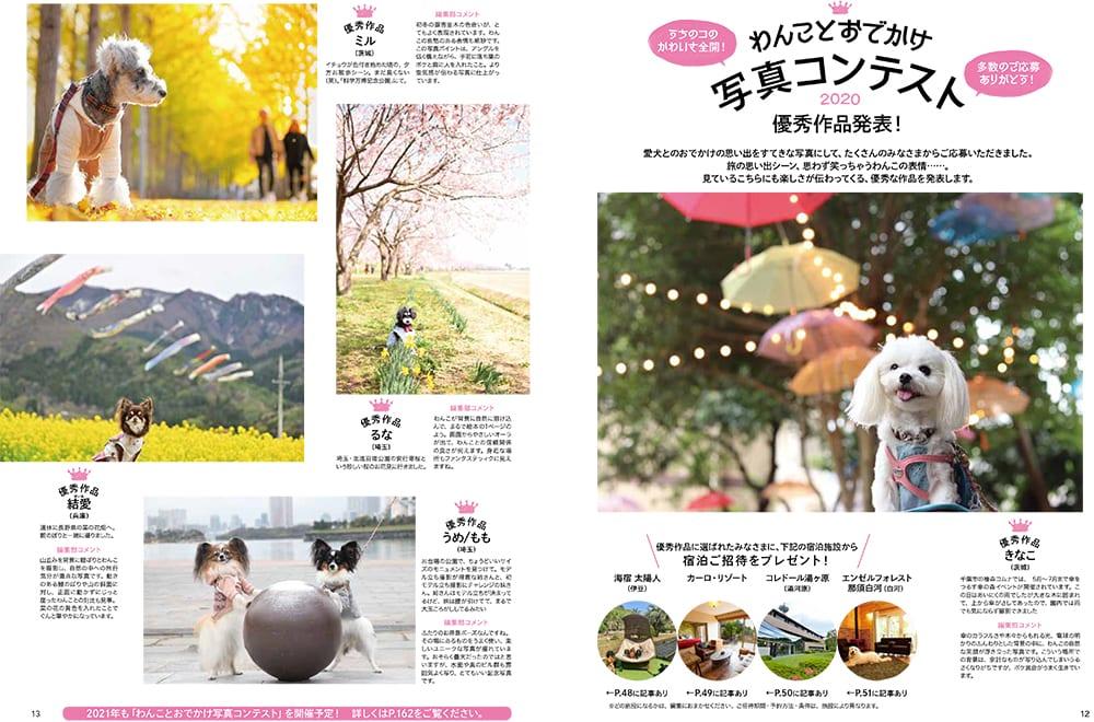 12-13-contest-mihon0414-2_1000PX