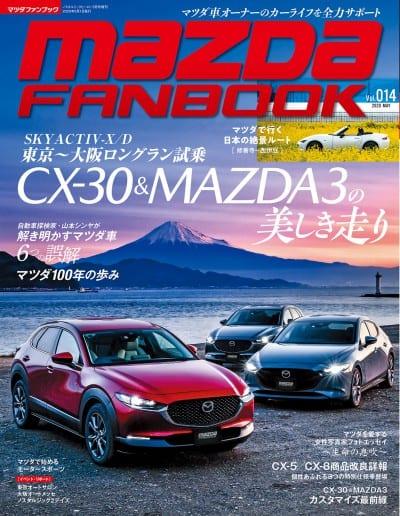 MAZDA FANBOOK / マツダ ファンブック Vol.14